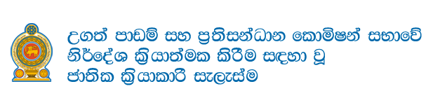 LLRC Sinhala