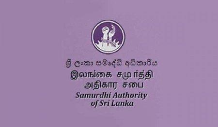 Samurdhi