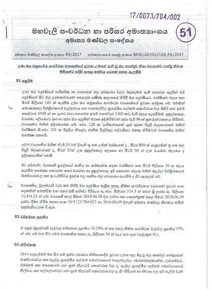 Uma oya cabinet paper LNP 1