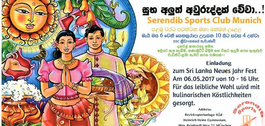 serendib-sports-club