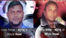 Galle buisnesman abduction LNP